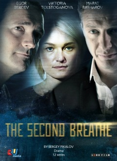 THE SECOND BREATHE